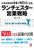 小さな会社が営業でNO.1になる ランチェスター営業戦略 (アスカビジネス)