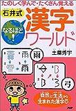 石井式なるほど!漢字ワールド 「自然」と「生活」から生まれた漢字編―たのしく学んでたくさん覚える