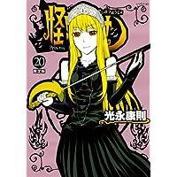 怪物王女(20)限定版 <完> (プレミアムKC 月刊少年シリウス)
