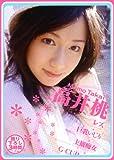 高井桃 [DVD]