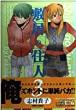 敷居の住人 (3) (アスペクトコミックス)