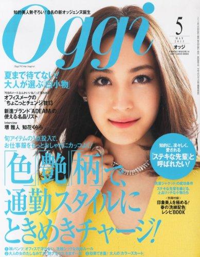 Oggi (オッジ) 2013年 05月号 [雑誌]の詳細を見る