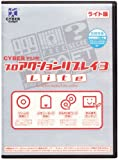 PS2用 プロアクションリプレイ3 ライト