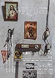 ヱクリヲ vol.9: 特集I 写真のメタモルフォーゼ、特集II アダム・ドライバー――〈受難〉と〈受動〉の俳優