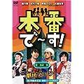 本番で~す! 第三幕 [DVD]
