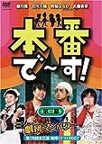 本番で~す! 第三幕 [DVD] -