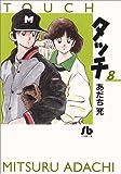 タッチ (8) (小学館文庫)