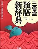 三省堂類語新辞典