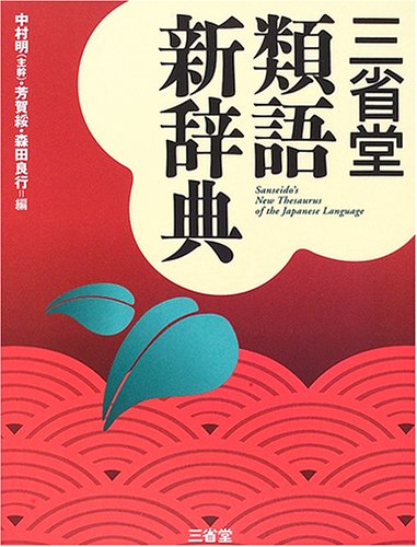 三省堂類語新辞典の詳細を見る