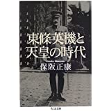 東條英機と天皇の時代 (ちくま文庫)