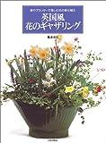 英国風 花のギャザリング―鉢やプランターで楽しむ花の寄せ植え