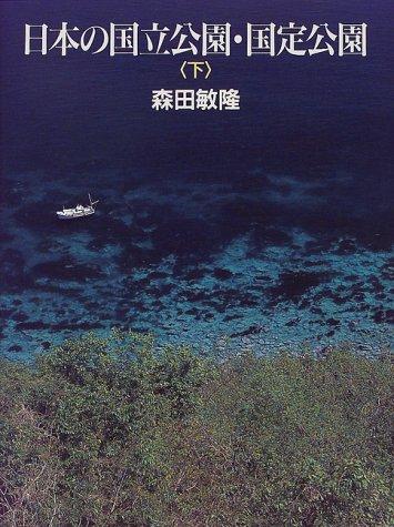 日本の国立公園・国定公園〈下〉
