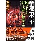 帝都東京・隠された地下網の秘密〈2〉地下の誕生から「1‐8計画」まで (新潮文庫)