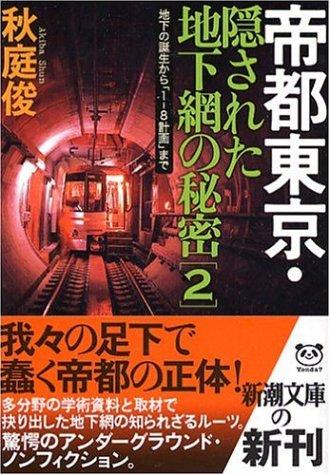 帝都東京・隠された地下網の秘密〈2〉地下の誕生から「1‐8計画」まで (新潮文庫)の詳細を見る
