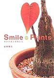 スマイルプランツ―幸せを運ぶ植物たち