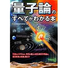 量子論のすべてがわかる本