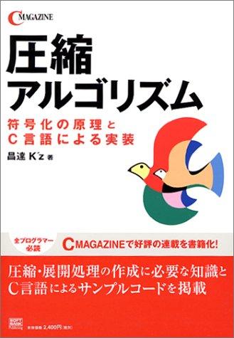 圧縮アルゴリズム―符号化の原理とC言語による実装 (C magazine)の詳細を見る