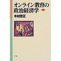 オンライン教育の政治経済学 (ネットワークの社会科学シリーズ)