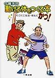 介護予防 動ける体をつくる本―にこにこ生活・老化にかつ!