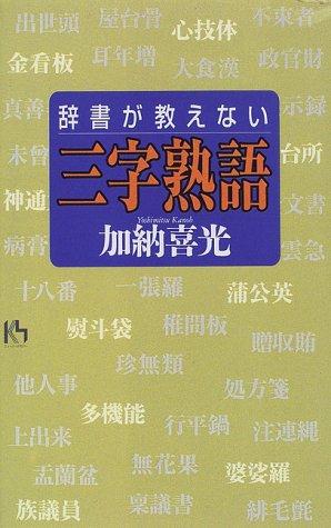 辞書が教えない三字熟語 (講談社ニューハードカバー)