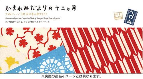 かまわぬだよりの十二ヵ月 てぬぐいで綴る日本の歳事記の詳細を見る