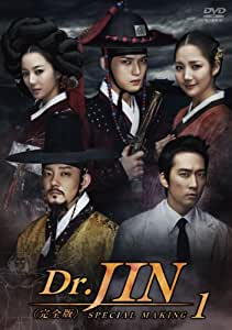 Dr.JIN <完全版> メイキング 1 [DVD]