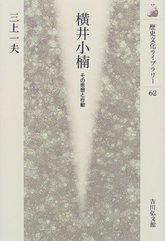 横井小楠—その思想と行動 (歴史文化ライブラリー)