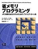 省メモリプログラミング—メモリ制限のあるシステムのためのソフトウェアパターン集 (Software patterns series)