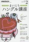 NHKラジオ まいにちハングル講座 2017年2月号 [雑誌] (NHKテキスト)