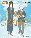 【Amazon.co.jp 限定】1%ORANGE sideBセット 「スキありオムライス」・特典ステッカー付き