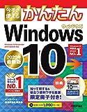 今すぐ使えるかんたん Windows 10 [2020年最新版] (今すぐ使えるかんたんシリーズ)