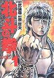 北斗の拳 1 (愛蔵版コミックス)