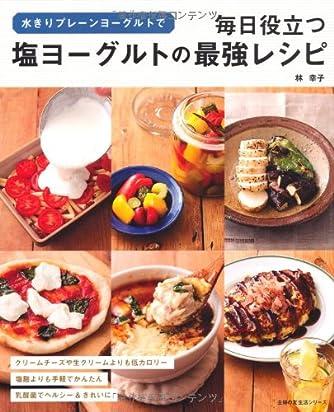 塩ヨーグルトの最強レシピ (主婦の友生活シリーズ)