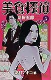 美食探偵 明智五郎 5 (マーガレットコミックス) 画像
