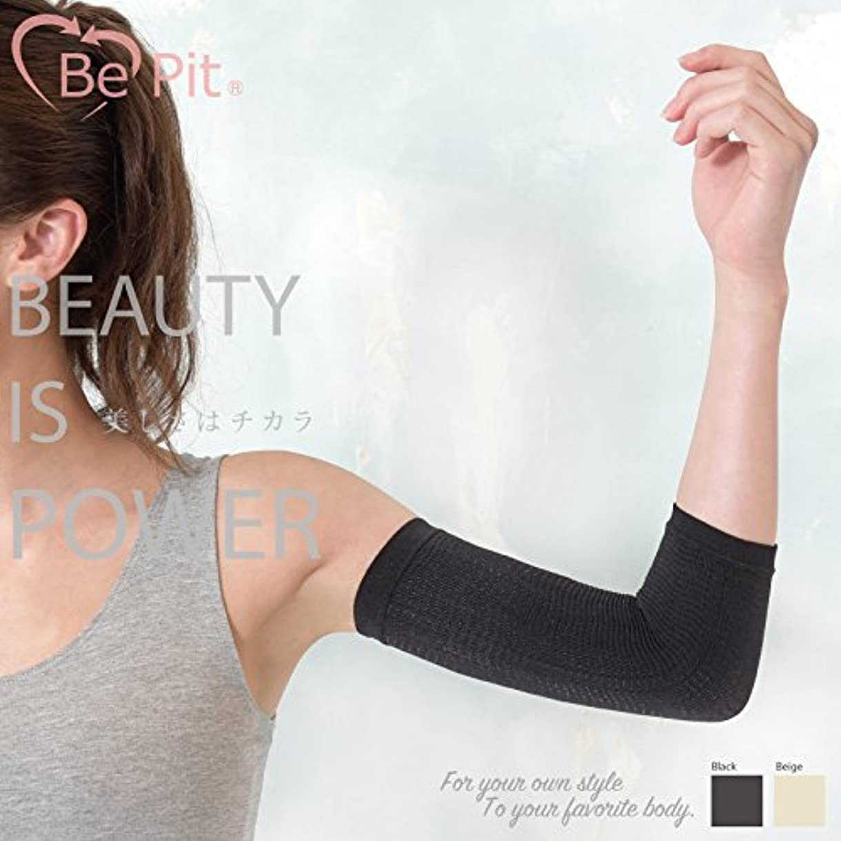 暗くする合法エッセイ美ピット(Bepit) 二の腕マッサージフィットスパッツ Bepit016 (ブラック)