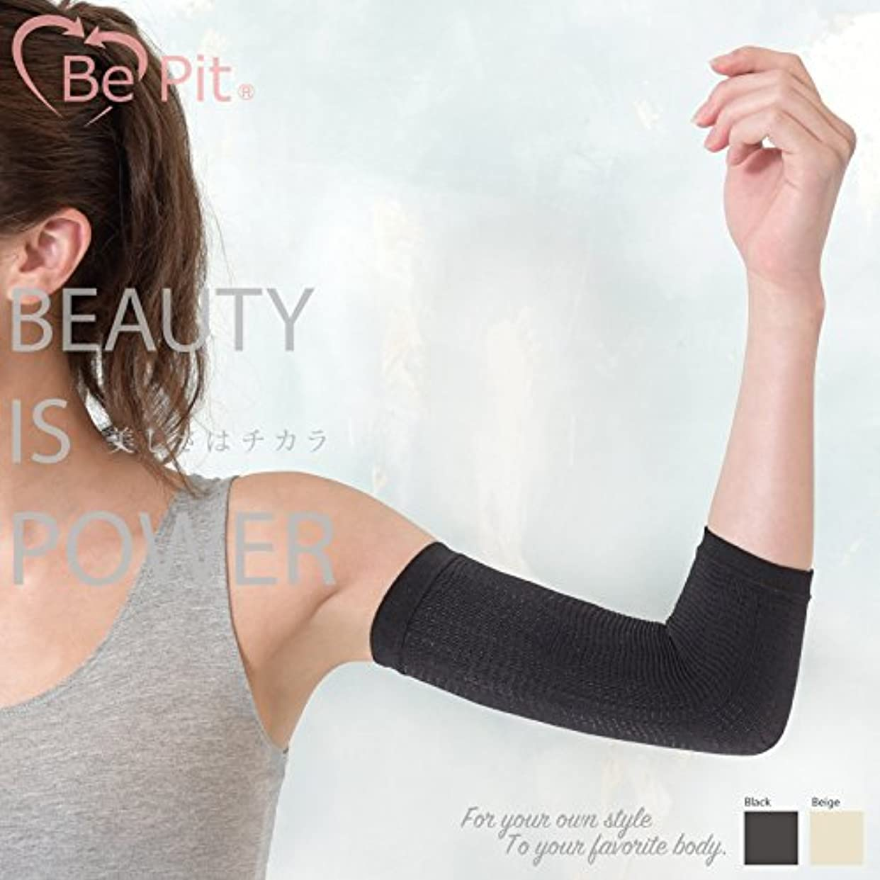 火曜日集中的な我慢する美ピット(Bepit) 二の腕マッサージフィットスパッツ Bepit016 (ベージュ)
