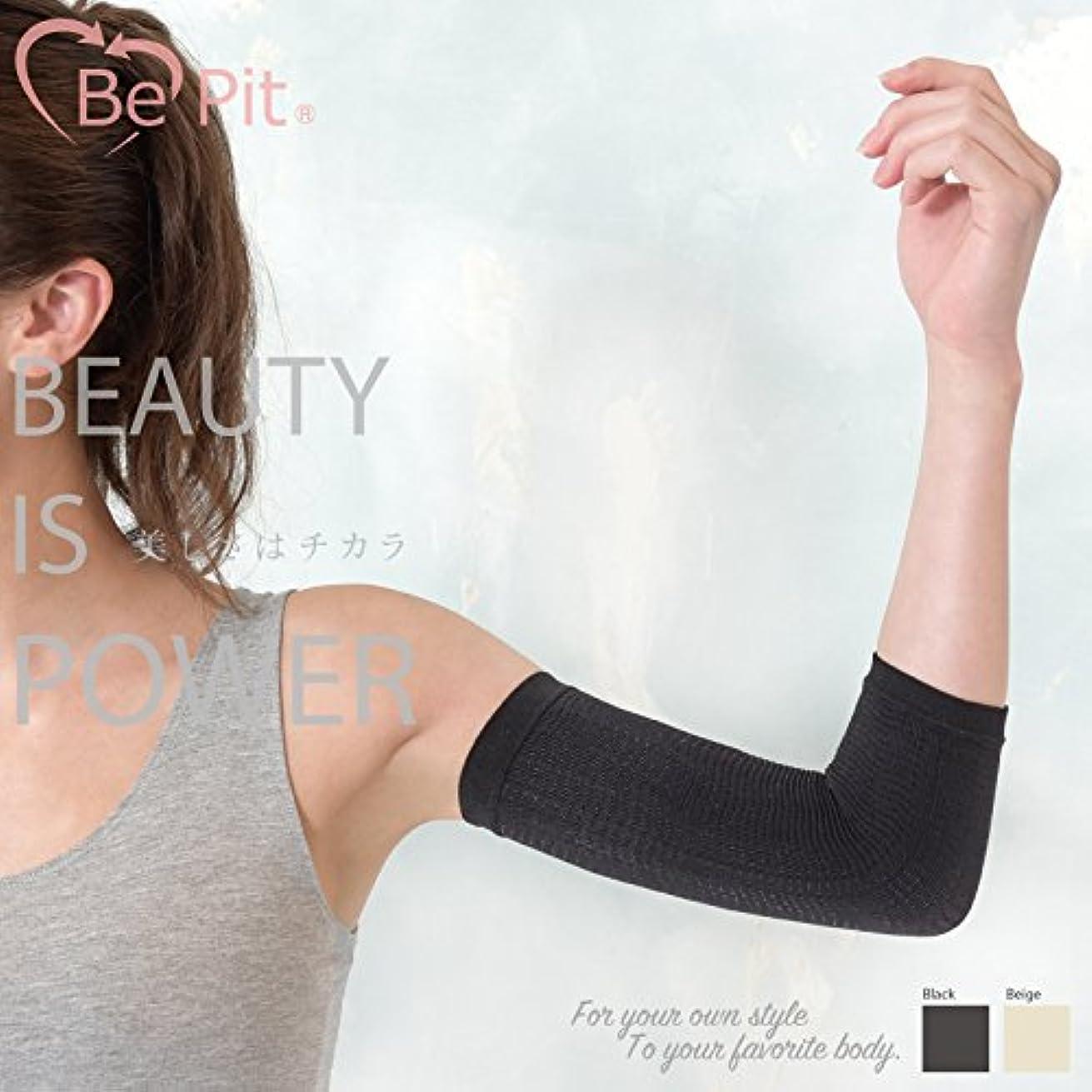 運賃美しい見せます美ピット(Bepit) 二の腕マッサージフィットスパッツ Bepit016 (ブラック)