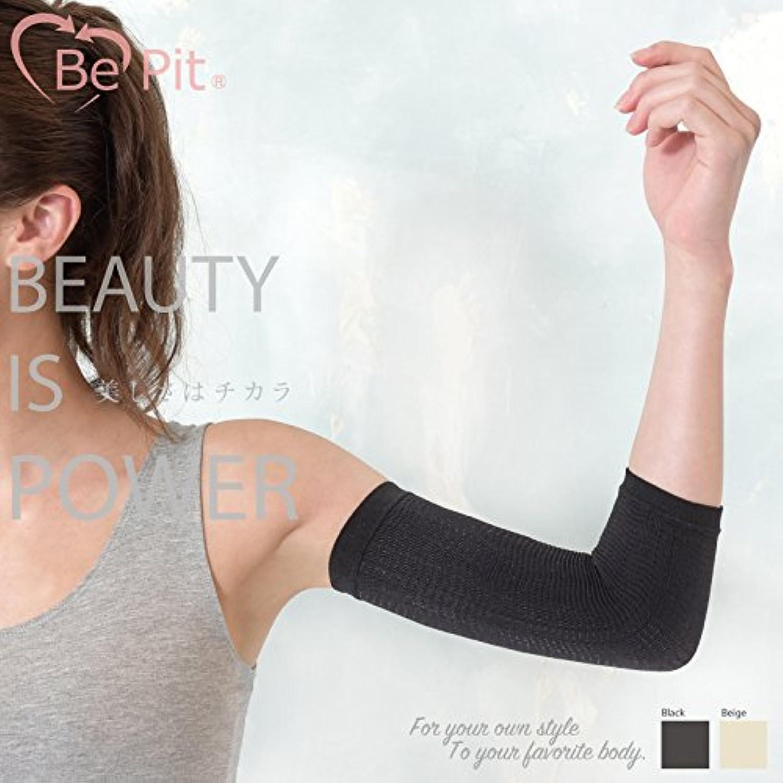 美ピット(Bepit) 二の腕マッサージフィットスパッツ Bepit016 (ベージュ)