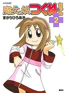 魔女っ娘つくねちゃん(2) (シリウスコミックス)