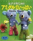 ヒナゴキミコのアミグルミいっぱい―かぎ針編みのかんたん手作り