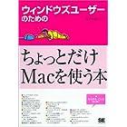 ウィンドウズユーザーのためのちょっとだけMacを使う本