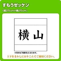 相撲ゼッケン(まわし折り込みタイプ)W25cm×H25cm文字カラー 黒 書体 明朝体