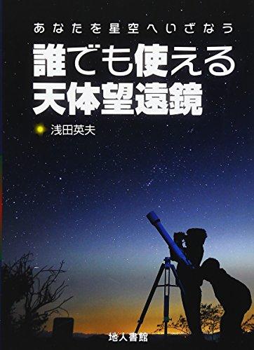 誰でも使える天体望遠鏡: あなたを星空へいざなう