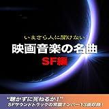 いまさら人に聞けない映画音楽の名曲 - SF編
