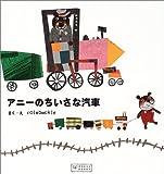 アニーのちいさな汽車 (BOOKS POOKA) 画像