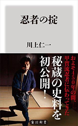忍者の掟 (角川新書)の詳細を見る