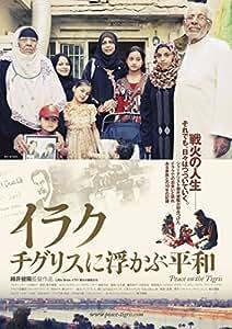 イラク チグリスに浮かぶ平和 [DVD]