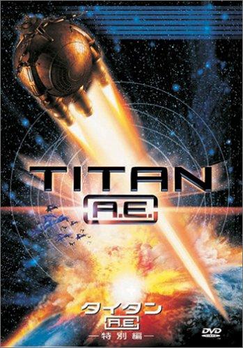タイタンA.E.〈特別編〉 [DVD]の詳細を見る