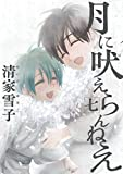 月に吠えらんねえ(7) (アフタヌーンコミックス)