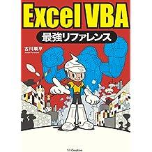 ExcelVBA最強リファレンス